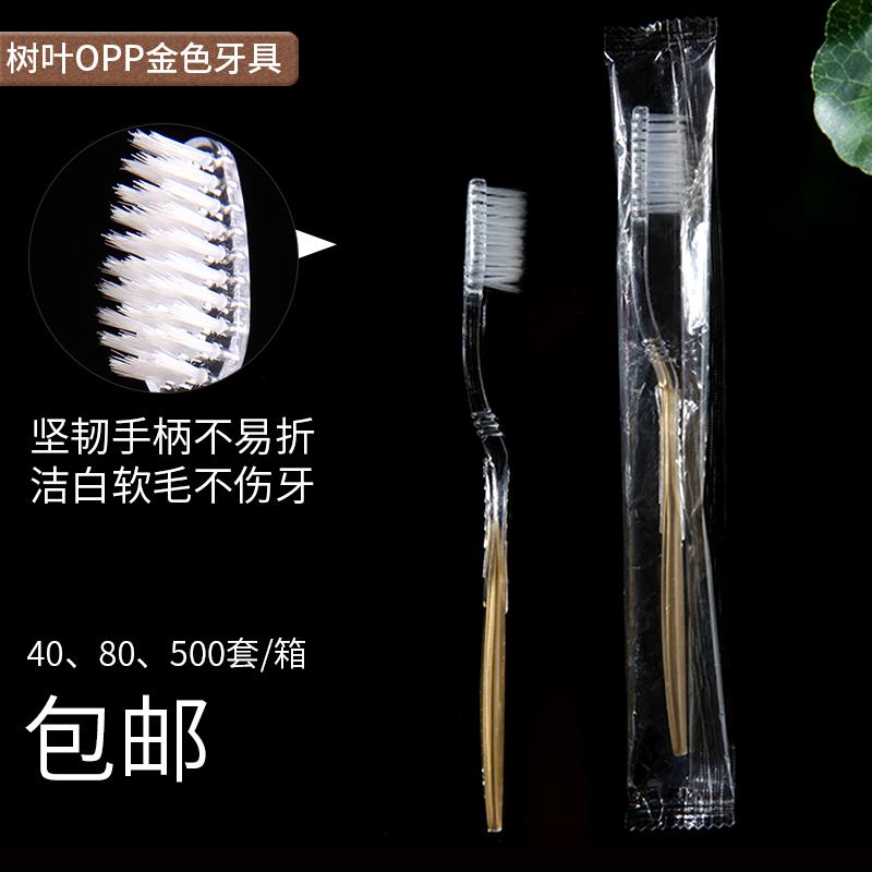 酒店宾旅一次性牙刷牙膏套装