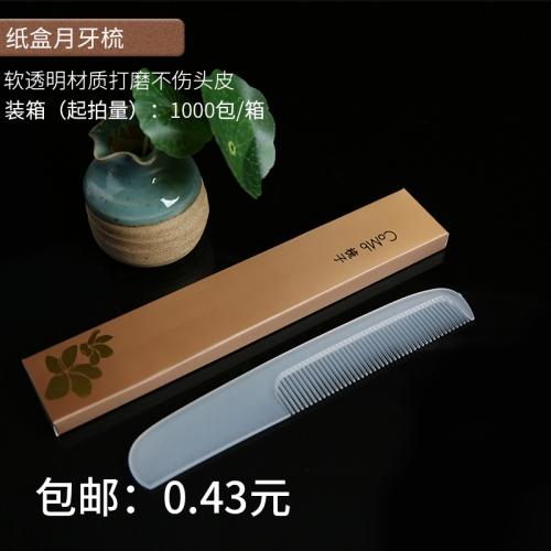 广州高档宾馆酒店用品一次性梳子旅馆洗漱用品长条纸盒定制免费设计