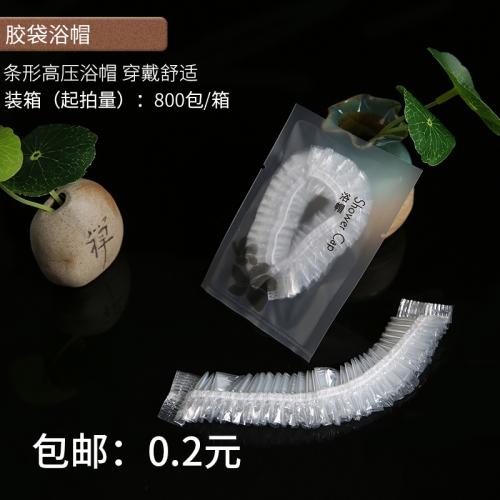广州酒店宾馆客房洗漱用品加大加厚一次性防水浴帽100只厂家批发现货