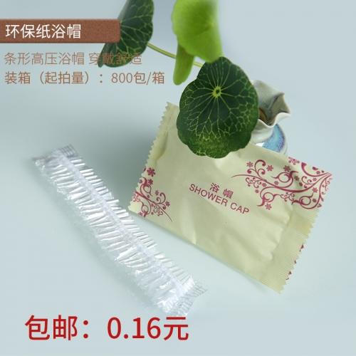 广州酒店宾馆洗漱用品一次性浴帽袋装定制现货洗澡成人100只洗澡防水